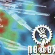 Neo Ex